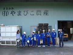 やまびこ農産2.jpg