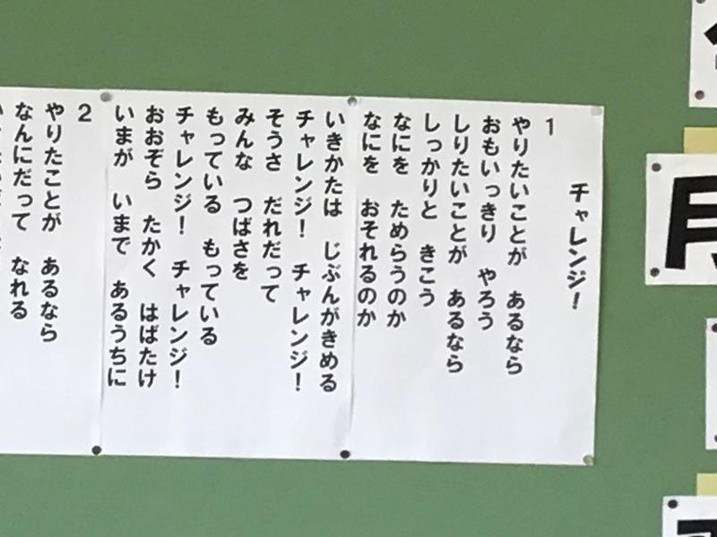 http://sasaoka-es.agano.ed.jp/IMG_2296.JPG